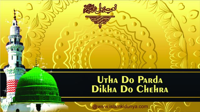 Utha Do Parda Dikha Do Chehra - Naat Lyrics (Kalam-e-Ala Hazrat)