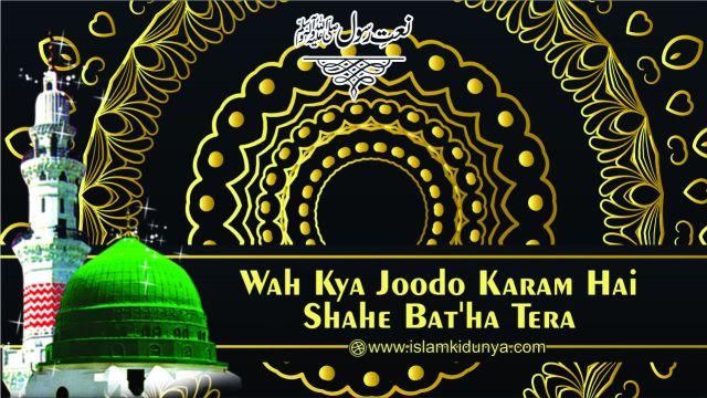 Wah Kya Joodo Karam Hai - Naat Lyrics