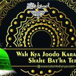 Wah Kya Joodo Karam Hai Shahe Bat'Ha Tera