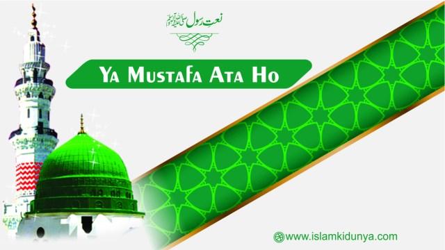 Ya Mustafa Ata Ho Phir Izn Hazri Ka - Naat Lyrics in Urdu