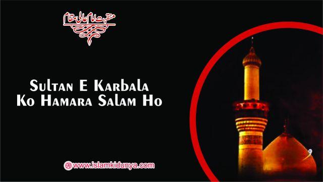 Sultan e Karbala Ko Hamara Salam ho