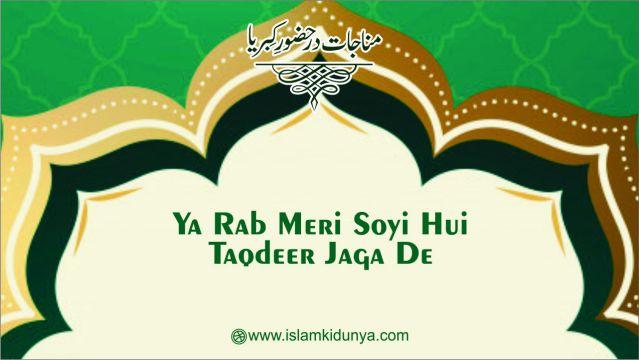 Aankhein mujhay di hain to Madina bhi dikha de Naat Lyrics