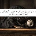 Islamic Quotes in Urdu |  Best Urdu Islamic Quotes With Images