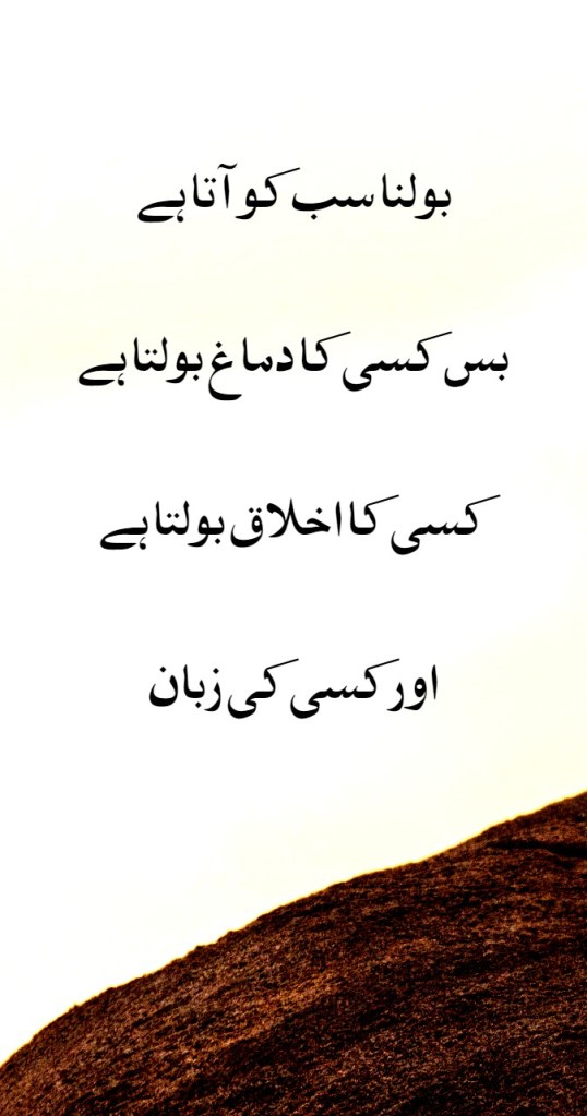 Best Urdu Quotes With Beautiful Images