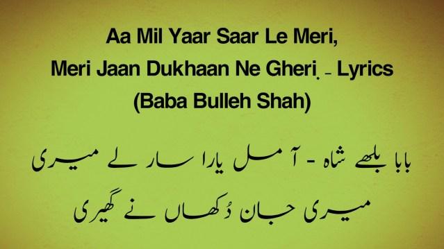 بابا بلھے شاہ – آ مل یارا سار لے میری | Aa Mil yaar Saar le Meri – Bulleh Shah