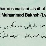 اوّل حمد ثناء اِلٰہی, جو مالک ہر ہر دا – میاں محمد بخش – سیف الملوک