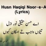 اے حسن حقیقی نور ازل – خواجہ غلام فرید | Aye Husn-e-Haqiqi Lyrics
