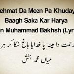 رحمت دا مینہ پا خدایا  – Rehmat Da Meen Pa Khudaya – Mian Muhammad Bakhsh