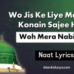 Wo Jis Ke Liye Mehfil e Konain Sajee Hai, Wo Mera Nabi Hai – Naat Lyrics