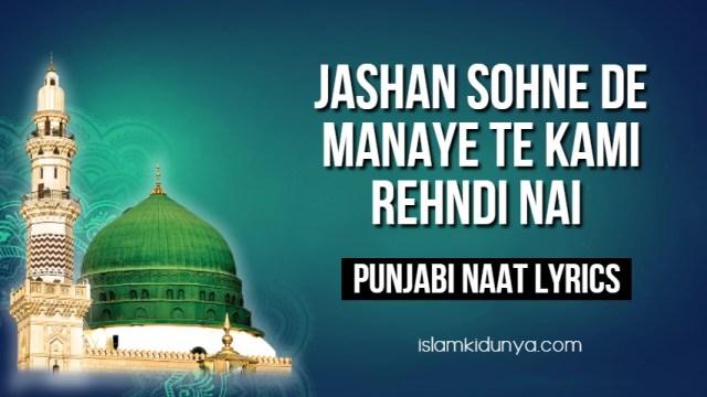 Jashan Sohne De Manaye Te Kami Rehndi Nai Lyrics