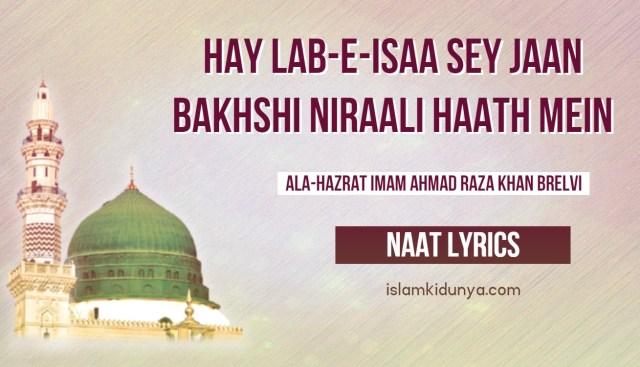 Hai lab-e-Isaa Sey Jaan Bakhshi Niraali Haath Mein Ala-Hazrat Naat Lyrics in Urdu