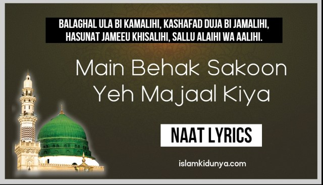 Main Behak Sakoon Yeh Majaal Kiya - Naat Lyrics