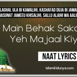Main Behak Sakoon Yeh Majaal Kiya Lyrics