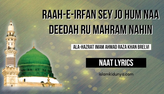Raah-e-irfan sey jo hum naa deedah ru mahram nahin Ala-Hazrat Naat Lyrics in Urdu