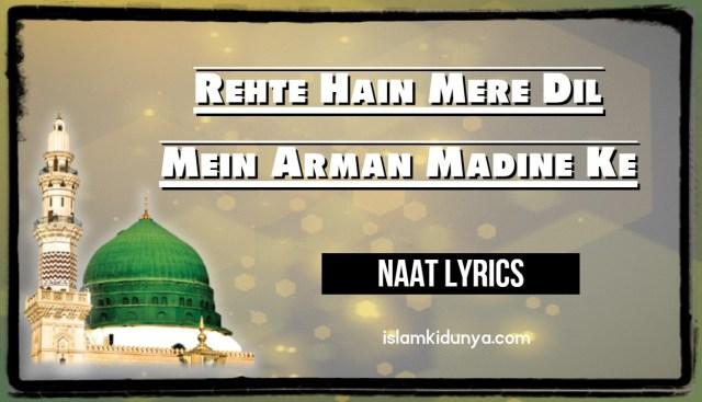 Rehte Hain Mere Dil Mein Arman Madine Ke - Naat lyrics in Urdu