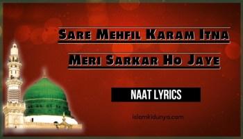 Sare Mehfil Karam Itna Meri Sarkar Ho Jaye - Naat Lyrics