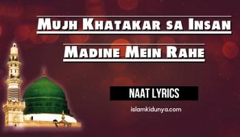 Mujh Khatakar sa Insan Madine mein rahe - Naat Lyrics in Urdu