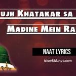 Mujh Khatakar sa Insan Madine Mein Rahe
