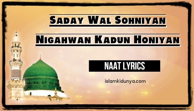 Saday Wal Sohniya Nigahwan Kadun Honiyan Punjabi Naat Lyrics