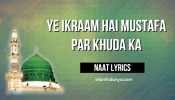 Ye Ikraam Hai Mustafa Par Khuda Ka - Naat Lyrics in Urdu