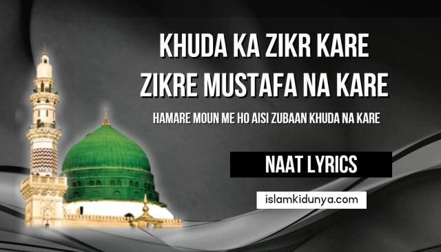 Khuda Ka Zikr Kare Zikre Mustafa Na Kare - Naat Lyrics