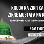 Khuda Ka Zikr Kare Zikre Mustafa Na Kare – Naat Lyrics