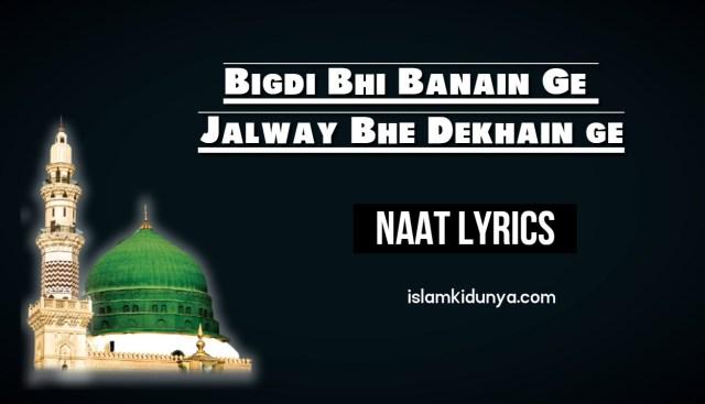 Bigdi Bhi Banain Ge Jalway Bhe Dekhain ge Naat Lyrics in Urdu
