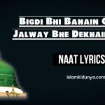 Bigdi Bhi Banain Ge Jalway Bhe Dekhain ge – Naat Lyrics