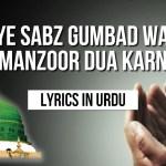Aye Sabz Gumbad Wale Manzoor Dua Karna – Lyrics in Urdu