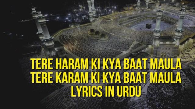 Tere Haram Ki Kya Baat Maula Tere Karam Ki Kya Baat Maula Lyrics in URdu
