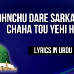 Pohnchu Dare Sarkaar Pe Chaha Tou Yehi Hai – Naat Lyrics in Urdu