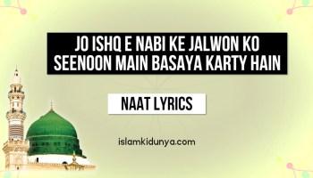 Jo ishq e Nabi ke Jalwon ko Seenoon Main Basaya Karty Hain Naat Lyrics in Urdu
