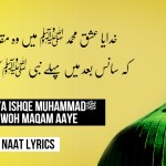 خدایا عشق محمد ﷺ میں وہ مقام آئے – Khudya Ishq-e-Muhammad ﷺ Mein