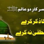 خدا کا ذکر کرے ذکرِ مصطفیٰ نہ کرے – Khuda Ka Zikr Kare – Naat Lyrics