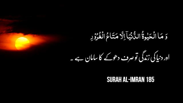 Quran Quotes in Urdu Translation