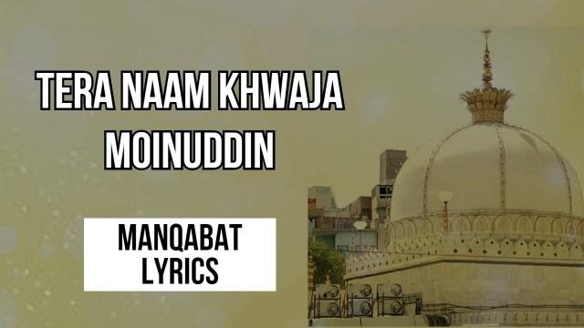 Tera Naam Khwaja Moinuddin – Manqabat Lyrics