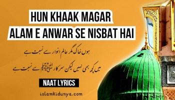 Hun Khaak Magar Alam e Anwar Se Nisbat Hai - Lyrics