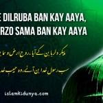 Pekar E Dilruba Ban Kay Aaya – پیکرِ دلربا بن کے آیا – Naat Lyrics