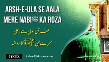Mere Nabi ﷺ Ka Roza - میرے نبی ﷺ کا روضہ - Naat Lyrics