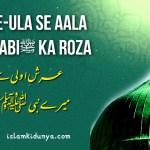 Mere Nabi ﷺ Ka Roza – میرے نبی ﷺ کا روضہ – Naat Lyrics