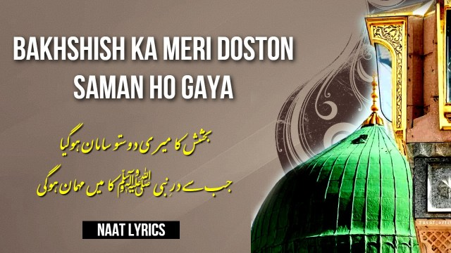 Bakhshish Ka Meri Doston Saman Ho Gaya – Naat Lyrics