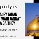 Ali Waley Jahan Baithey Wahi Jannat Bana Baithey – Manqabat Lyrics