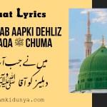 Meine Jab Aapki Dehliz ko Aaqa Chuma – Naat Lyrics in Urdu
