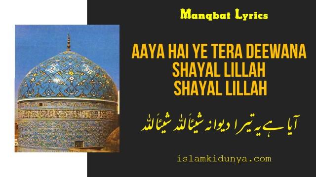 Aaya Hai Ye Tera Deewana Shayal Lillah Shayal Lillah – Manqabat Ghouse Azam