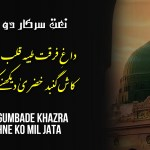 Kash Gumbade Khazra Dekhne Ko Mil Jaata – Naat Lyrics