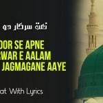 Noor Se Apne Sarwar E Aalam Duniya Jagmagane Aaye – Naat Lyrics