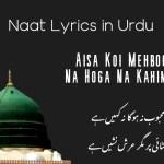 Aisa Koi Mehboob Na Hoga Na Kahin Hai – Naat Lyrics