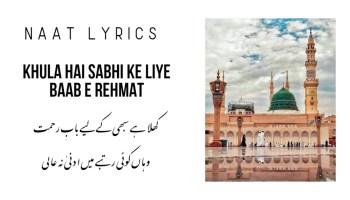 Khula Hai Sabhi Kay Liye Baab E Rehmat - Naat Lyrics