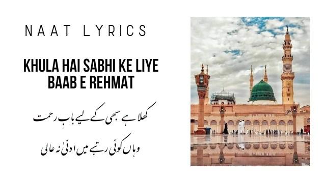 Khula Hai Sabhi Ke Liye Baab E Rehmat – Naat Lyrics