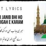 Meri Janib Bhi Ho Ek Nigah e Karam – Naat Lyrics in Urdu